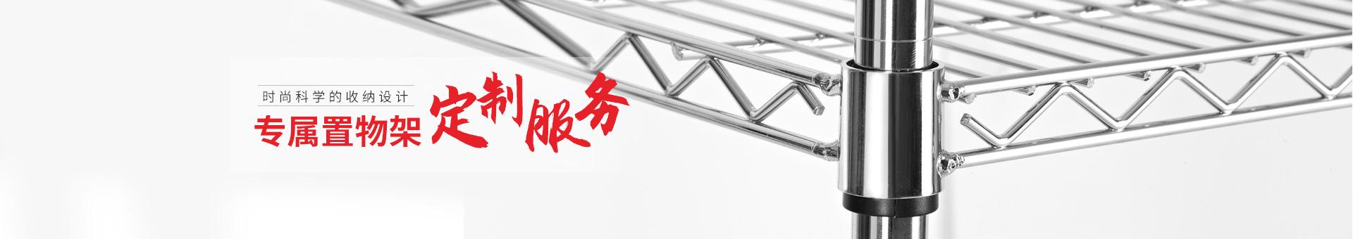 川井-专属置物架定制服务,时尚科学的收纳设计