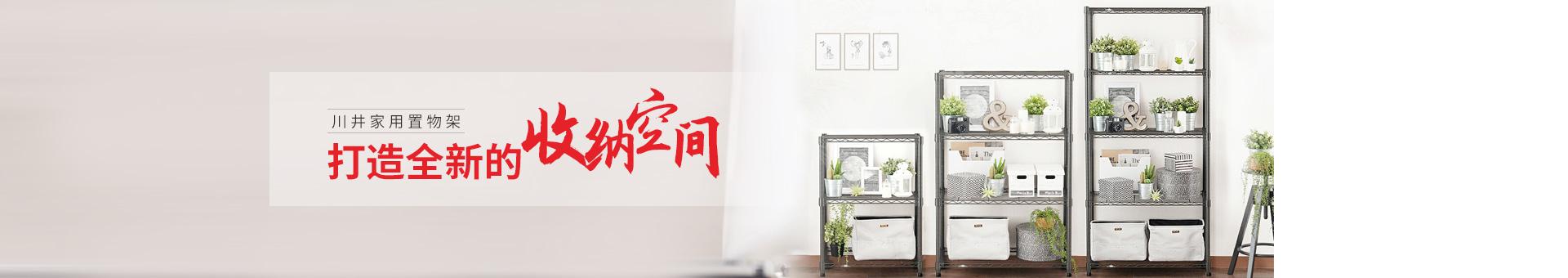 川井家用置物架 为您打造全新的生活空间