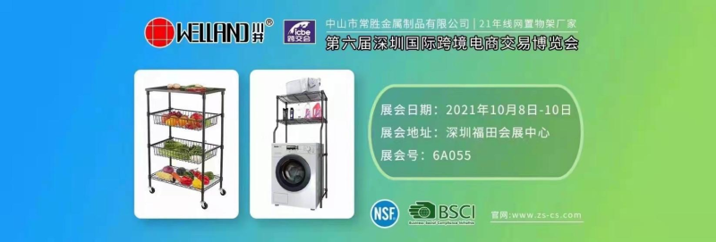 第六届深圳国际跨境电商交易博览会-川井