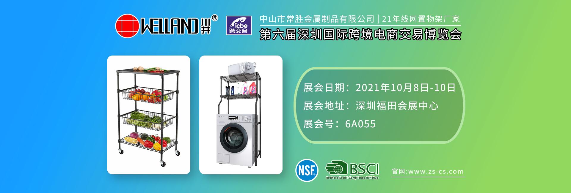 深圳国际跨境电商交易博览会邀请函-川井