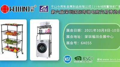 深圳国际跨境电商交易博览会邀请函