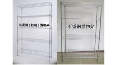 低碳钢线网置物架和不锈钢线网置物架有什么不同?