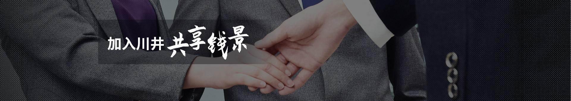"""加入川井,与您共享无限""""钱""""景"""