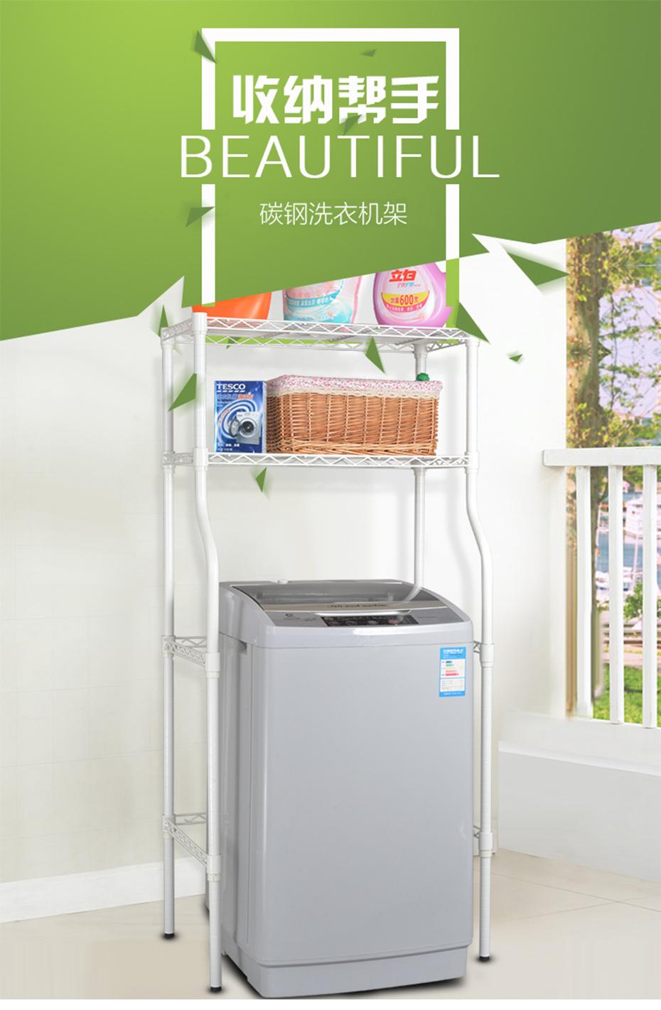 洗衣机架CJ-A1250_001