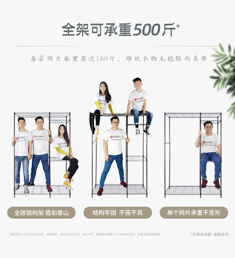 金属碳钢线网简易衣橱架布衣柜-川井 (2)
