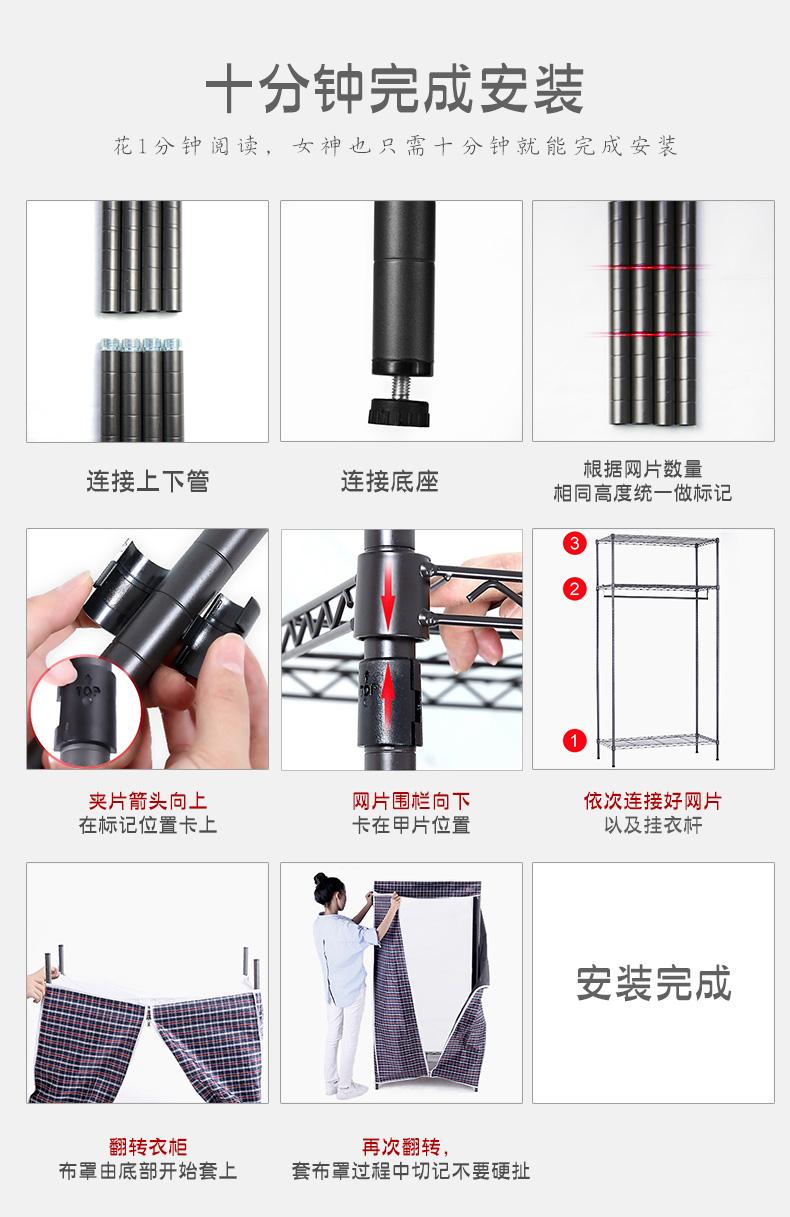 金属碳钢线网简易衣橱架布衣柜-川井 (9)