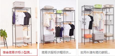 2020新款川井牌简易衣橱布衣柜金属挂衣架-川井 (2)