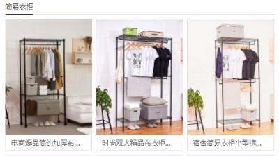 简易衣柜哪种好?