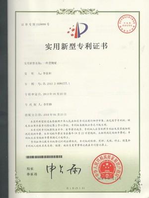 川井-实用新型专利证书