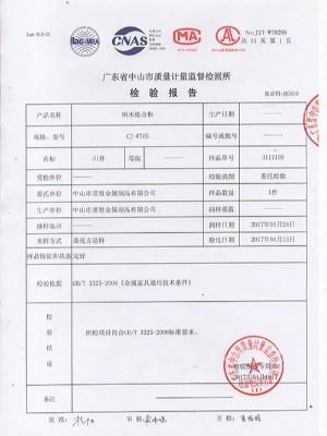 川井-钢木组合家具检测报告