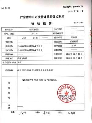 川井-金属置物架产品检测报告