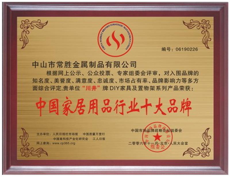 中国家居用品行业十大品牌
