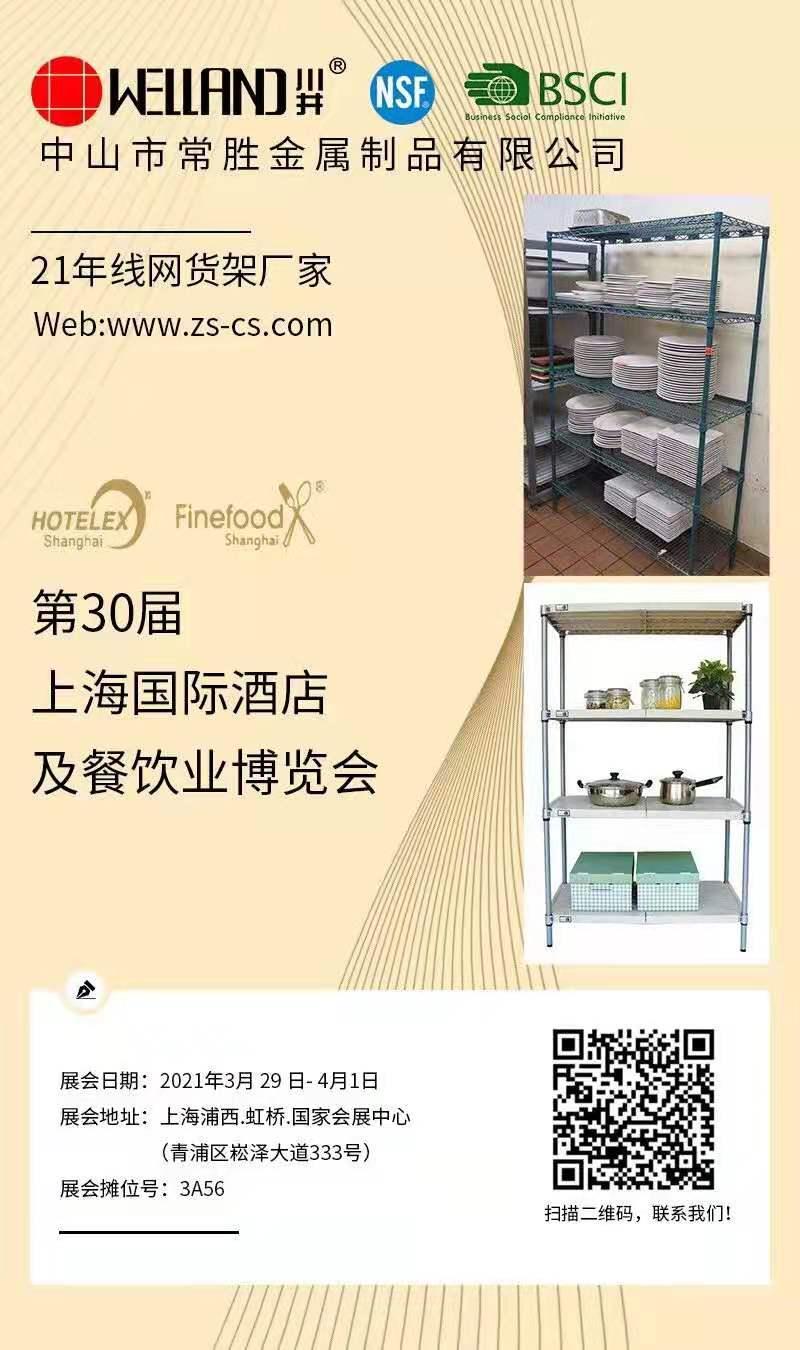 第30届上海酒店用品展-川井餐厨食品货架餐具收纳置物架