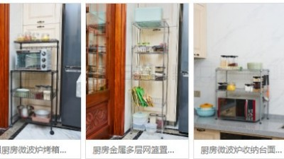 如何选择家用厨房架