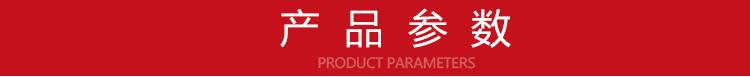 3.产品参数标题