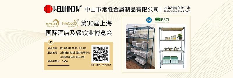 第30届上海国际酒店及餐饮业博览会-川井