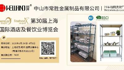 第30届上海国际酒店及餐饮业博览会-邀请函