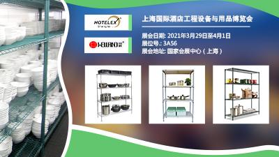 【邀请函】2021年上海国际酒店工程设备与用品博览会