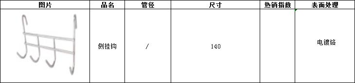 侧挂钩尺寸-川井